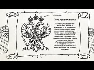Вежливые русские  Как изменялся герб (Серия 29)
