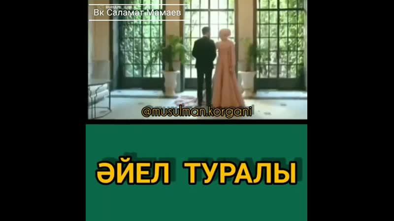 Әйел туралыұстаз Арман Қуанышбаев