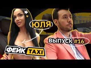 Фейк TAXI #16. Юля