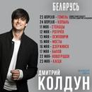 Dмитрий Колдун фото #4