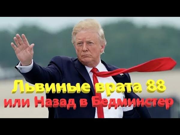 В ШЕГАЛОВ Трамп Львиные врата 88 или Назад в Бедминстер эзотерический детектив оккультные игры