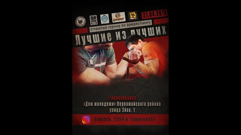 Открытый турнир по армрестлингу «Лучшие из лучших 3»