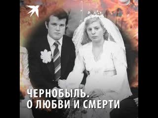 Чернобыль. О любви и смерти