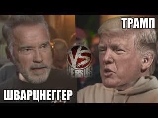 Hack Music - VERSUS - Трамп VS Шварцнеггер
