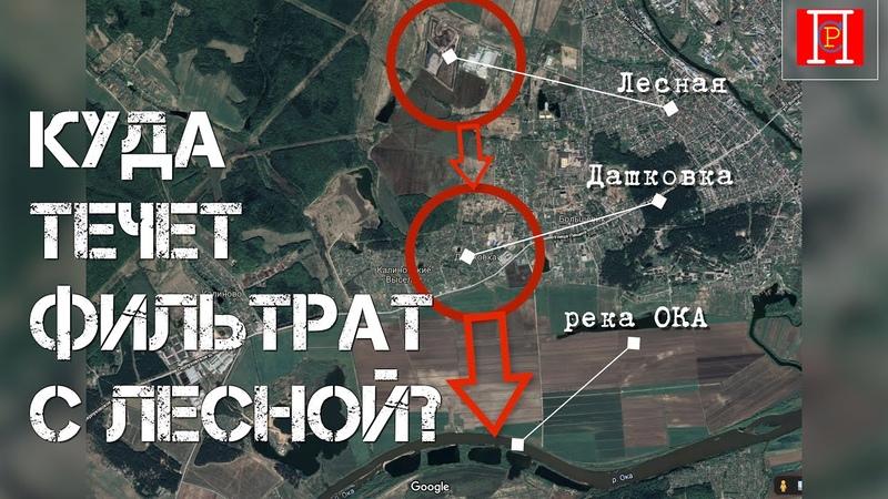 Фильтрат со свалки Лесная дошел до Дашковки и стремится к Оке Проблемы Серпуховского Района