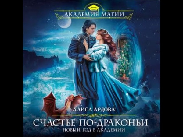 Ардова Алиса Счастье по драконьи Новый год в Академии читает Ирина Кокотеева аудиокнига