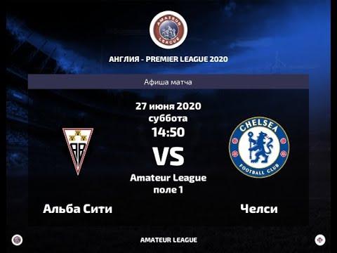 Amateur League English Альба Сити Челси 2 тур