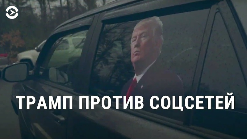 Трамп ополчился на соцсети   АМЕРИКА   27.05.20