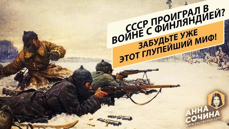 Теперь вы навсегда забудете миф о поражении СССР в войне с Финляндией Анна Сочина