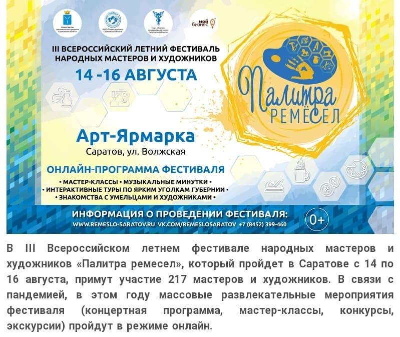 На фестиваль «Палитра ремёсел - 2020» в Саратове подано более двухсот заявок от мастеров из России, Словакии и Швейцарии