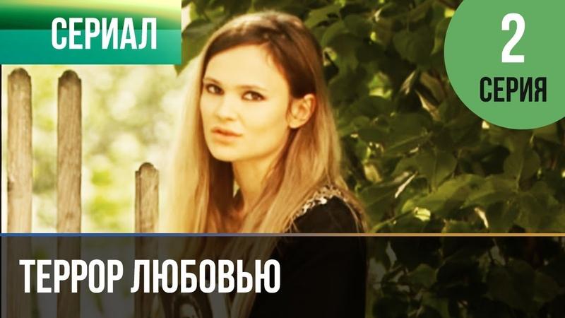 ▶️ Террор любовью 2 серия Мелодрама Фильмы и сериалы Русские мелодрамы