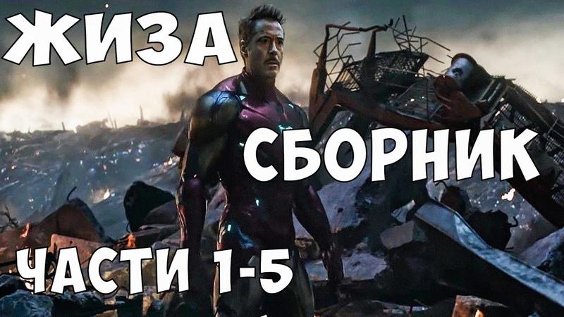 ЖИЗА ОТ МАРВЕЛ СБОРНИК ЧАСТИ 1 5