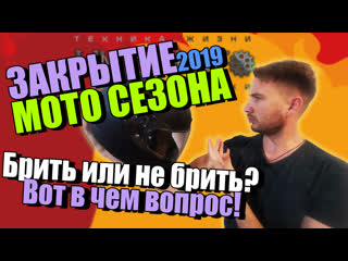 Закрытие мотосезона 2019 Москва, Мото Москва, Мотосезон 2020, Мотосезон2019, Harley Davidson, Honda, Yamaha, Kawasaki, Suzuki