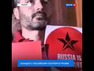 Скандал с российским театром в Грузии