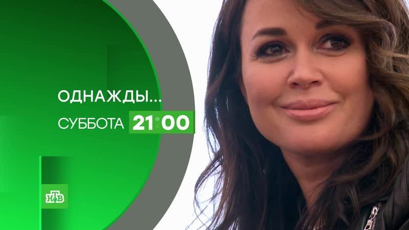 «Однажды…» — спецвыпуск с Анастасия Заворотнюк в субботу в 21.00 на НТВ