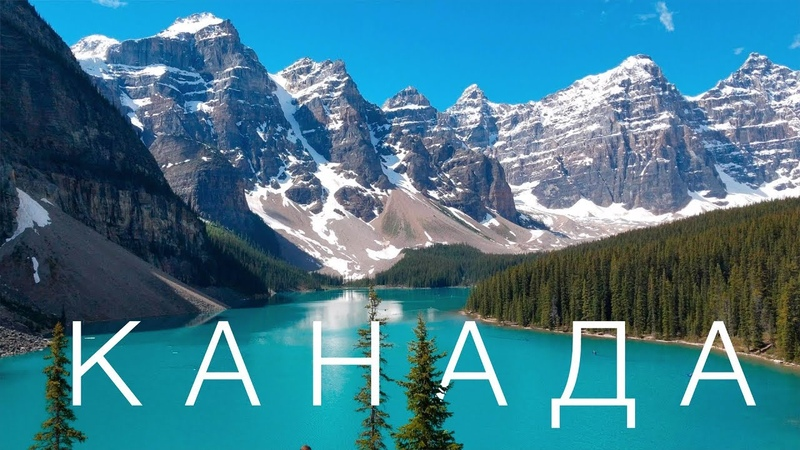 Канада легалайз эмиграция красоты Большой выпуск