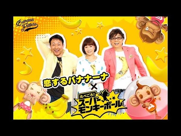 バナナフリッターズ - 恋するバナナーナ(たべごろ!スーパーモンキー12