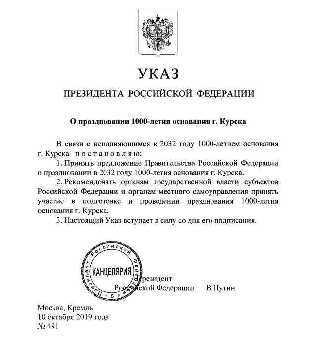 Президент подписал указ о праздновании 1000-летия основания Курска