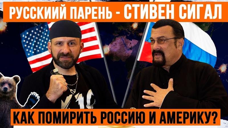 Я перестаю ощущать себя русским СТИВЕН СИГАЛ о гражданстве, отношениях с США и плохих парнях