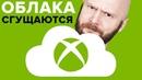 ИгроСториз Project xCloud как Microsoft лезет в облачное болото и пытается перевернуть индустрию