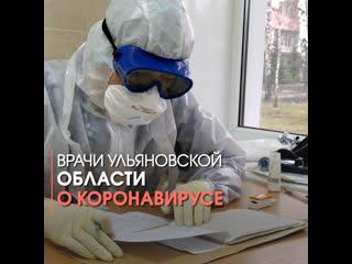Как борются с коронавирусом  в Ульяновской области