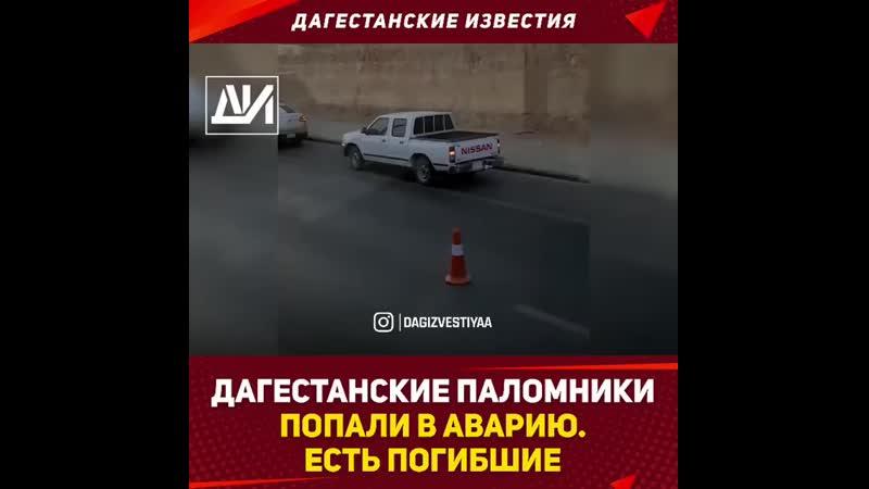 Инцидент произошел по дороге из Мекки в Дубай когда паломники возвращались в Дагестан ⠀ По имеющейся информации в автобус с да
