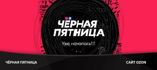 Озон Интернет Магазин Краснодар Черная Пятница