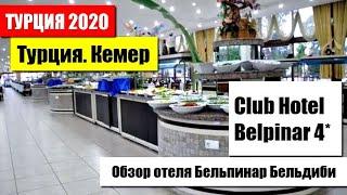 Отдых в Турции Лучший отель 4* в Кемере Club Hotel Belpinar 4 Отель Бельпинар Бельдиби отзывы