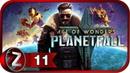 Age of Wonders Planetfall ➤ Восставшая из мёртвых ➤ Прохождение 11