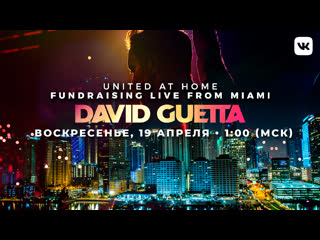 David Guetta / United at Home - Fundraising Live from Miami #лучшедома #UnitedatHome #StayHome #WithMe