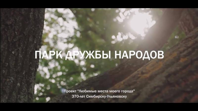 Любимые места моего города Парк Дружбы народов Ульяновск370