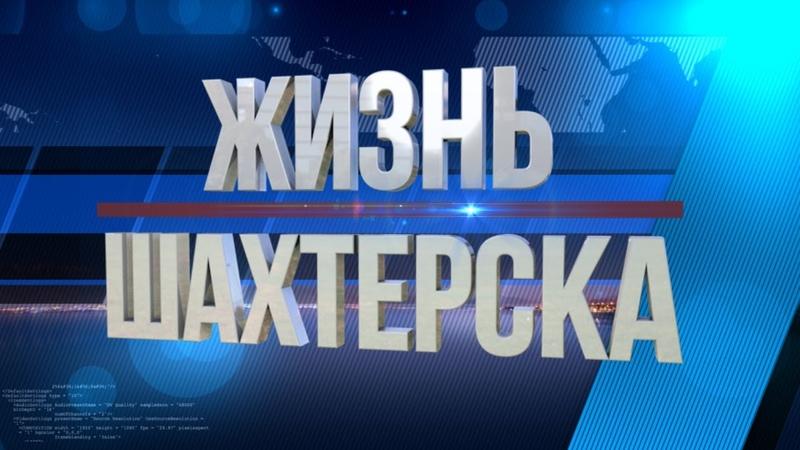 Жизнь Шахтерска №152 от 6.08.2020