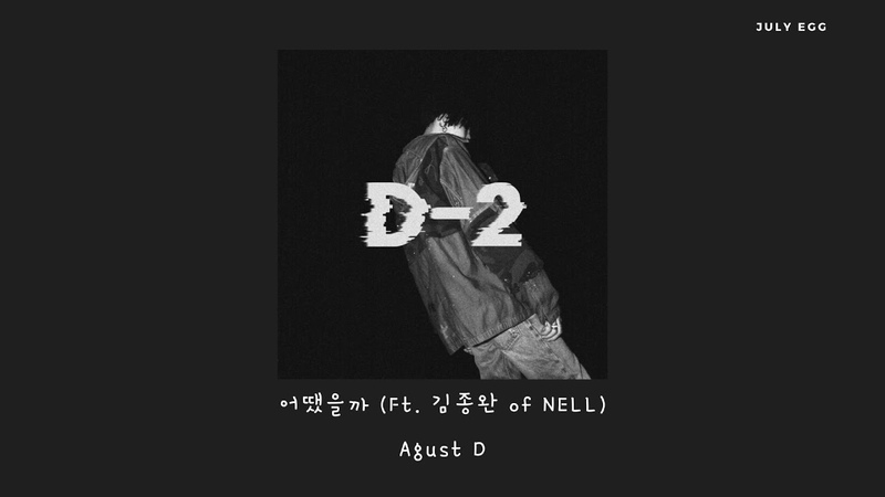 Agust D – 어땠을까 (Dear my friend) (Ft. 김종완 of NELL)