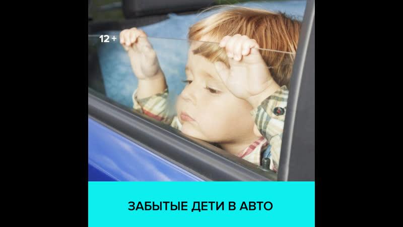 Москвич запер дочь в машине и забыл, где припарковал авто – Москва 24