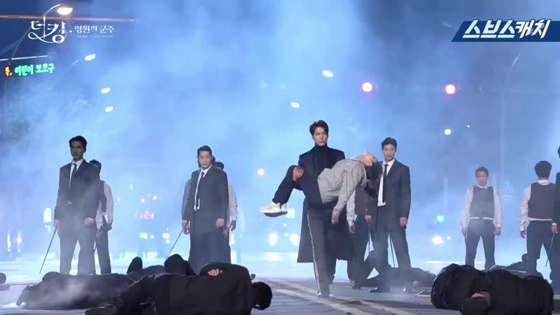 Король: Вечный монарх _ Ли Мин Хо и Ким Го Ын на съёмках сцены спасения (11-12 серии)