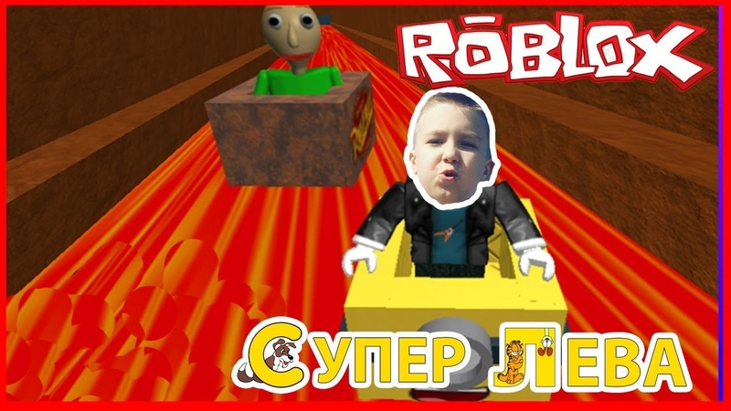 Гонки на коробочках в Roblox, за рулем Супер Лева и Папа