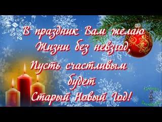 С наступающим Старым Новым Годом Красивое видео поздравление