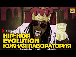 Hip-Hop Evolution. 4-й сезон. 2 серия | Озвучка NPL