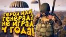 НЕ ИГРАЛ 4 ГОДА! - ГЕРОЙ ИЛИ ГЕНЕРАЛ - Heroes Generals 2019