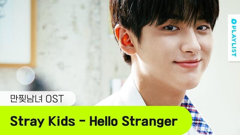 틀자마자 하이틴 주인공 됨 Stray Kids - Hello Stranger [만찢남녀] MV