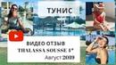 Тунис 2019. Thalassa Sousse 4*. Обзор на отель с аквапарком от честного блогера. Правда наизнанку.