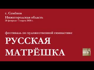 РУССКАЯ МАТРЁШКА   ,ч.1