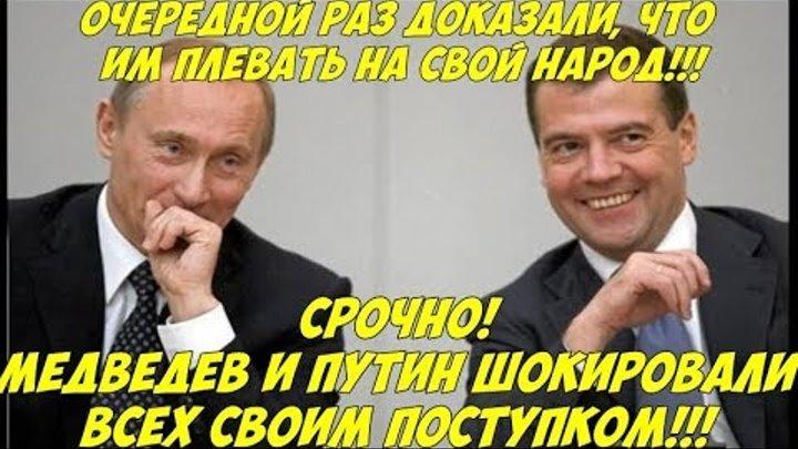 """Медведев и Путин Шокировали всех своим поступком Показали свою сущность"""""""