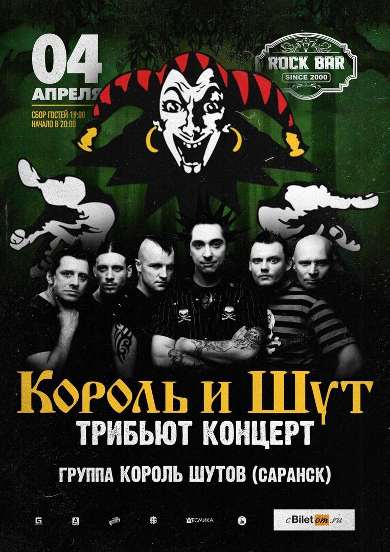 Афиша Нижний Новгород Трибьют-концерт Король и Шут / Рок-Бар