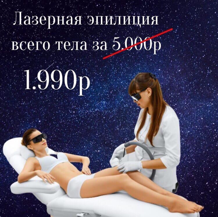 Шок цена Лазерная эпиляция 1990 все тело ( любые зоны ) акция до конца марта .
