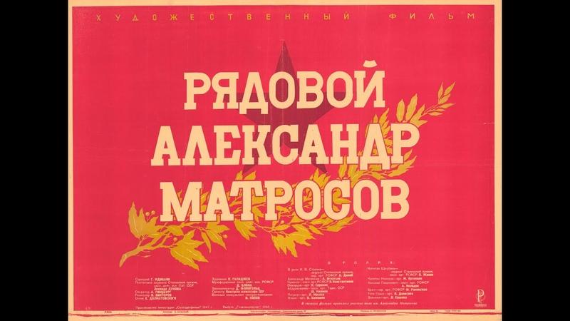 Рядовой Александр Матросов 1947