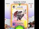 XX - игра ВКонтакте