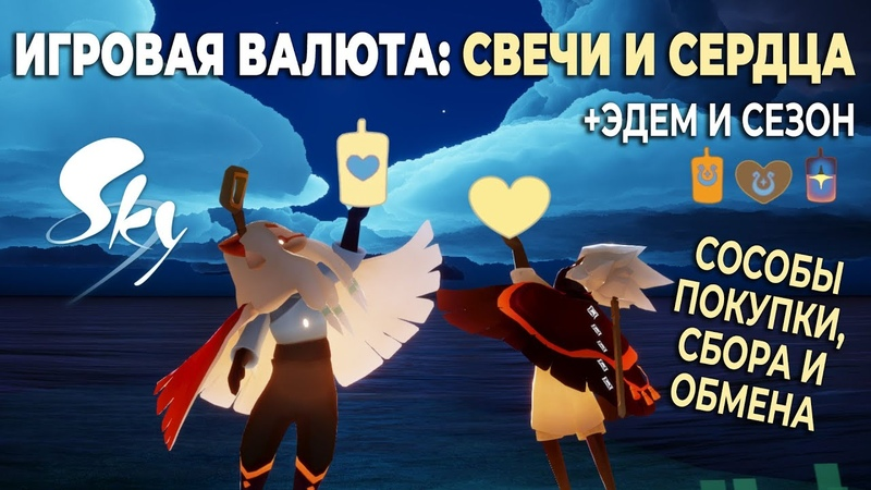 Игровая валюта свечи сердца эдемовские сезонные Небо дети света Sky children of the light