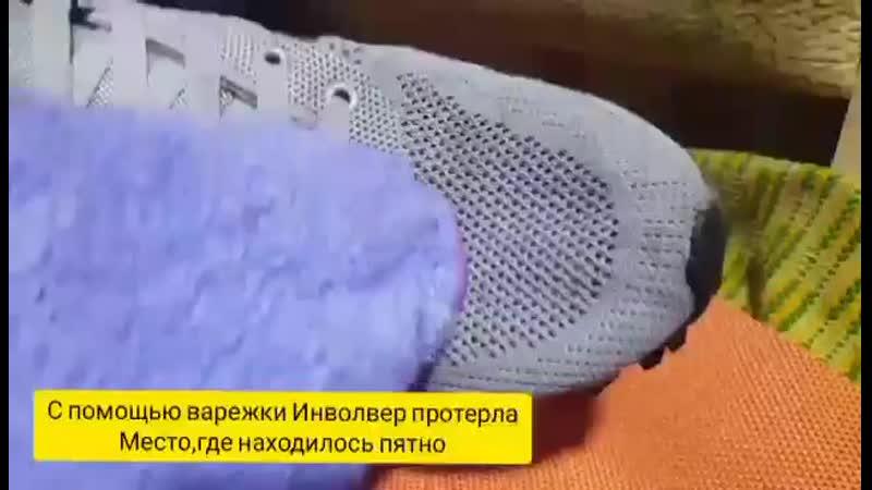 Диск инволвер и спрей биоритм нэо для текстиля