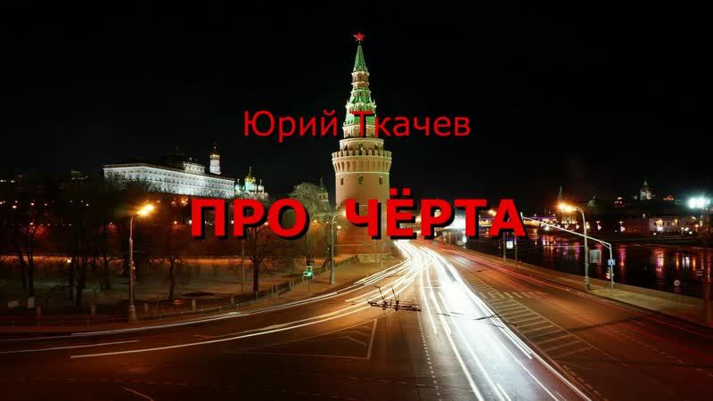 Юрий Ткачев ПРО ЧЁРТА cover В Высоцкий